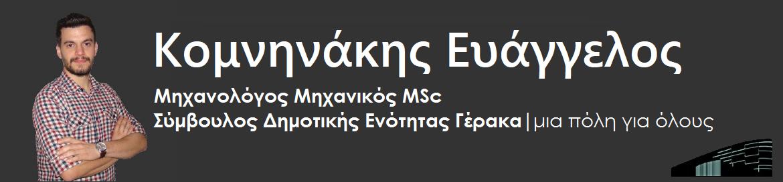 Κομνηνάκης Ευάγγελος| Σύμβουλος Δημοτικής Ενότητας Γέρακα
