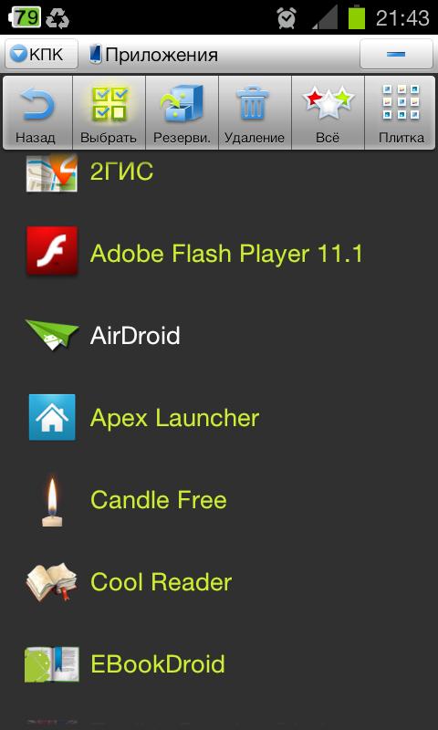 Android как сделать бэкап приложений