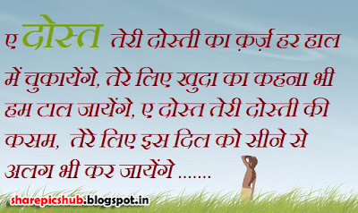 ka karz shayari in hindi wallpaper friendship quotes pics in hindiQuotes On Friends In Hindi