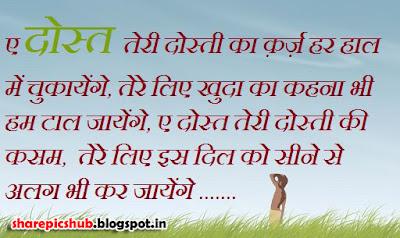 Get/Receive Free SMS Jokes on Mobile - Hindi SMS & Shayari