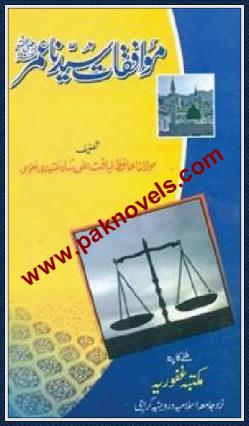 Mawafaqat e Sydena Umar