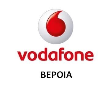 Vodafone Βέροια