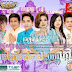 Town CD Vol 51 | HAPPY NEW YEAR 2014