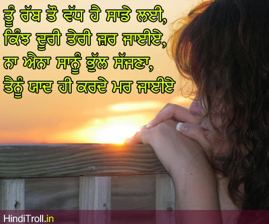 Sad-Punjabi-Shayari-Wallpaper-Punjabi-Comments-Wallpaper.jpg