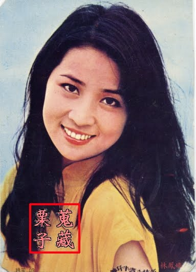 林鳳嬌の画像 p1_3