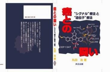「癌との闘い:  シグナル療法 」 <br>(共立出版、2001年)