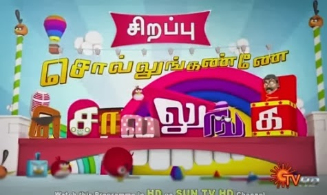 Sirappu Sollunganne Sollunga   Dt 13-10-13 Sun Tv Aayudha Poojai Sirappu Nigalchigal Programes Watch Online For Free