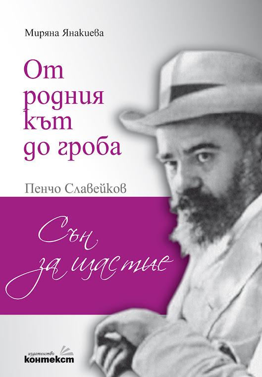 """ОТ РОДНИЯ КЪТ ДО ГРОБА. Пенчо Славейков – """"Сън за щастие"""""""