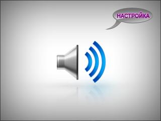 Reset Sound Volume iPhone