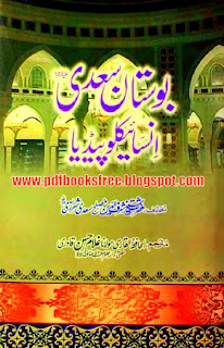 Bostan e Saadi Urdu