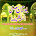 Bostan e Saadi Urdu Pdf Free Download