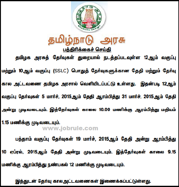Tamil Nadu-TN State Education Board March 2015 Secondary & Higher Secondary (Class 10th & 12th) Examination Schedule & Time Table