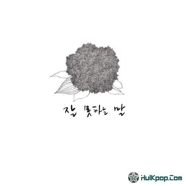 Tako & J Hyung – 잘 못하는 말 – Single