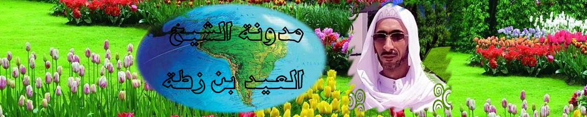 مدونة الشيخ العـيد بن زطـة