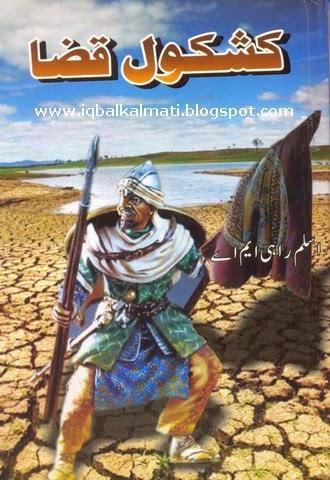 Kashkool e Qaza By Aslam Rahi M A