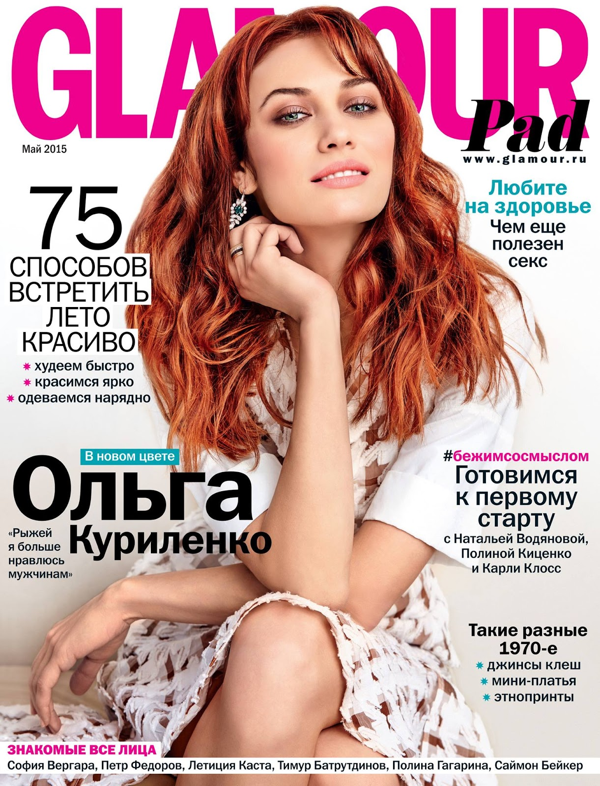 Actress, Fashion Model @ Olga Kurylenko by Laurence Laborie for Glamour Russia, May 2015