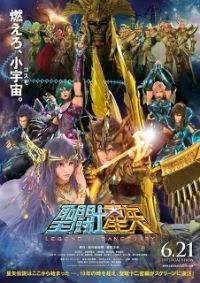 Saint Seiya: Legend of Sanctuary / Seinto Seiya: Legend of Sanctuary