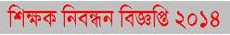 10th NTRCA Teacher Registration Exam Result 2014.