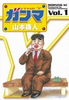ガンマ 第01巻