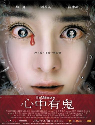 Ver The Matrimony (2007) Online