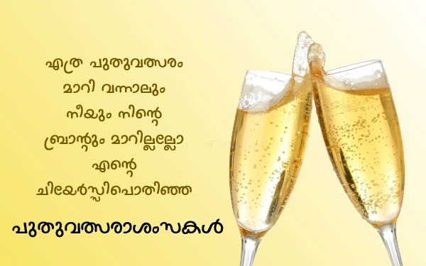 Happy New year 2016 Malayalam Wallpapers