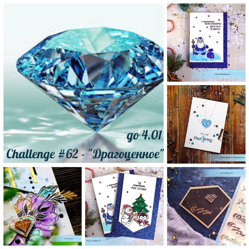 """Challenge #62 - """"Драгоценное"""""""