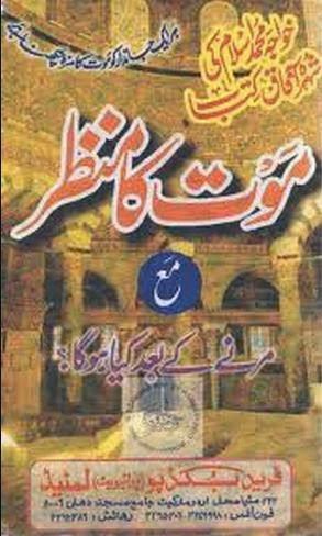 Mout Ka Manzar By Khawaja Muhammad Islam