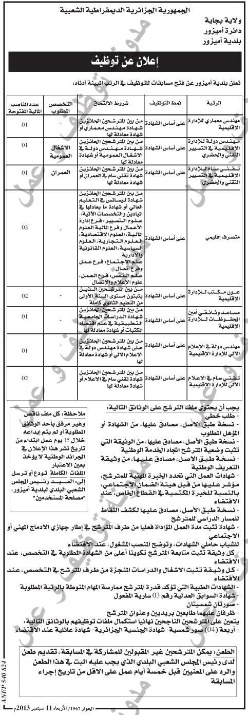 اعلان مسابقة توظيف في بلدية اميزور دائرة اميزور ولاية بجاية سبتمبر 2013 QkREv.jpg