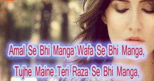 Shayari: Amal Se Bhi Manga Wafa Se - Hindi Shayari SMS