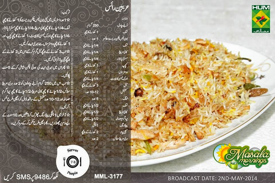 Shireen anwar recipes arabian rice urdu recipe by shireen anwar arabian rice urdu recipe by shireen anwar forumfinder Choice Image