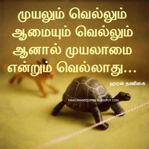 success quotes in tamil tamil image quotes