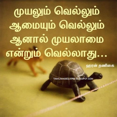Success Quotes in Tamil