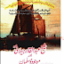 Sheikh Abdul Qadir Jillani Aur Majoda Musalman Urdu Pdf Book