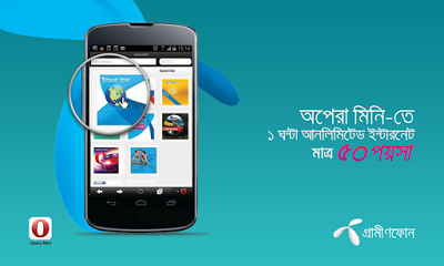 GrameenPhone+1 Hour+Unlimited+Internet+Only+50+Paisa