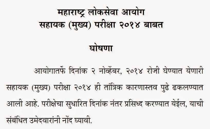 MPSC Main 2014 Exam Date Changed, New Exam Date