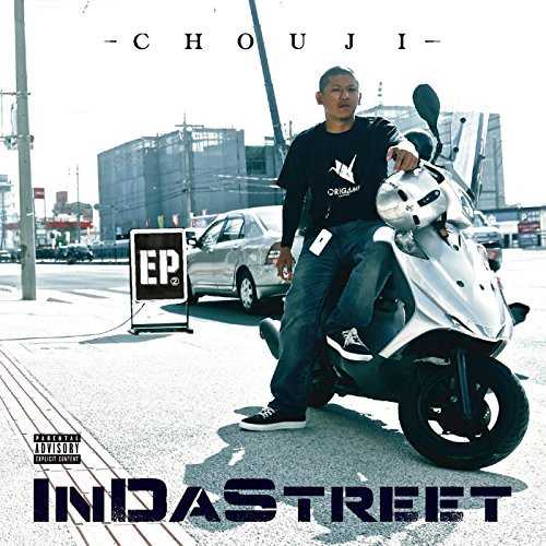 [Album] Chouji – IN DA STREET II (2015.11.27/MP3/RAR)