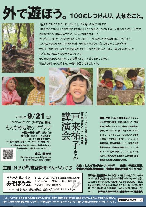 2018/9/21戸来祐子さん講演会大盛況で終了しました!