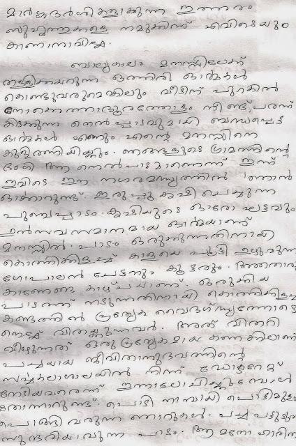 my village essay in malayalam