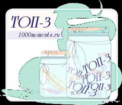 Моя свадебная открытка в ТОП-3 блога 1000moments.ru