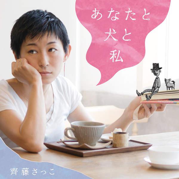 [Album] 齊藤さっこ – あなたと犬と私 (2016.02.23/MP3/RAR)
