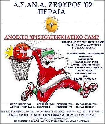 Ανοιχτό Χριστουγεννιάτικο Camp από τον Ζέφυρο