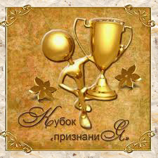 Мои наградки