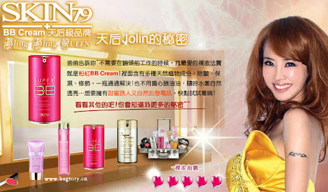 HOTPINK BB crream with Jolin Tsai (Taiwan)