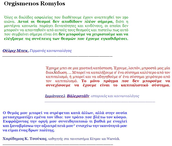 Orgismenos Romylos