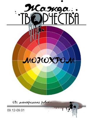 """+++Задание """"Монохром"""" до 09/01"""