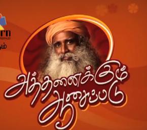 Vijay Tv Athanaikum Asaipadu 26-12-2015
