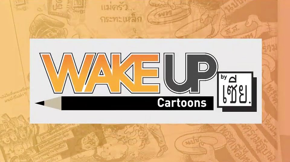 WAKE UP CARTOONS By เซีย