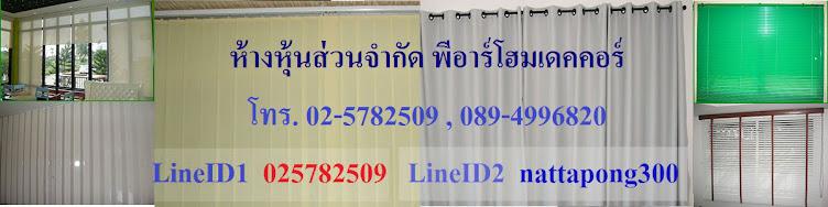 มู่ลี่ไม้ รามิน ราคาถูก 1000 - 1200  บาท/ตารางหลา
