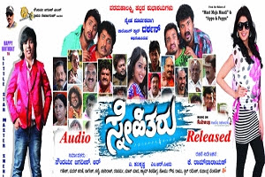 Snehitharu (2012) Kannada Movie Songs Free Download