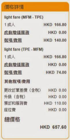 虎航澳門出發台北/高雄 來回機位 HK$334,連稅再加HK$110手續費,共HK$658